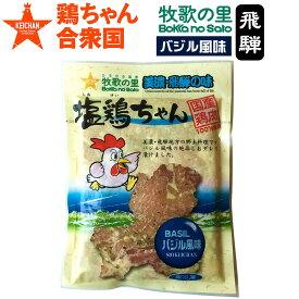 鶏ちゃん合衆国 加盟店 牧歌の里 塩 鶏ちゃん バジル風味 220g 2〜3人前 冷凍便 / ケイチャン けいちゃん 鶏チャン