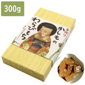 加子母の わらびもち わらび餅 300g 1箱 本わらび粉使用 なのでプルプル食感がたまらない♪