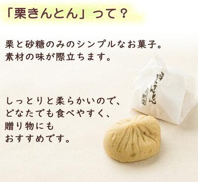 栗と砂糖だけを使った和菓子「栗きんとん」は中津川が発祥の地