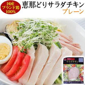 サラダチキン プレーン 100g / 国産鶏 恵那どり 100% 使用/ やわらかくて ジューシー / 観光地応援 お取り寄せグルメ 常備食品 /