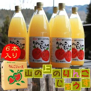 山の上の りんご ジュース ストレート 1,000ml×6本 送料無料