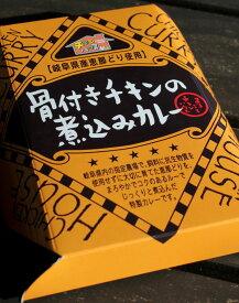 【恵那どり使用】骨付きチキンの煮込みカレー180g【1人前】
