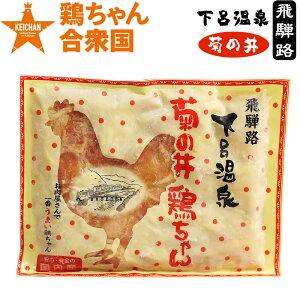【鶏ちゃん合衆国加盟店】下呂 菊の井鶏ちゃん250g【2〜3人前】【冷凍便】ケイチャン けいちゃん 鶏チャン