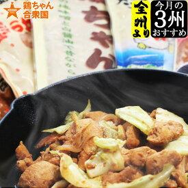 秘密のケンミンSHOW NHKあさイチ で取り上げられました!/ 鶏ちゃん合衆国 今月のおすすめ 鶏ちゃん 3州 セット /どれが届くかお楽しみ♪/ 送料無料 冷凍便 / ケイチャン けいちゃん ケイちゃん お取り寄せグルメ 観光地応援 ミールキット