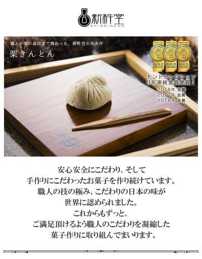 モンドセレクション連続受賞!!『新杵堂の栗きんとん』