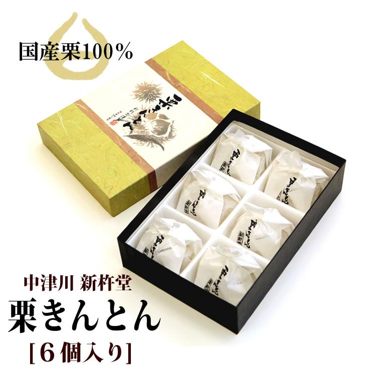 栗きんとん 中津川 6個入 新杵堂 母の日 和菓子 スイーツ ギフト プレゼント 父の日
