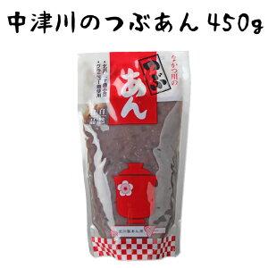 中津川のつぶあん 450g【餡/あん/アン/ぜんざい】