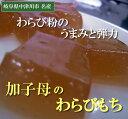 加子母のわらびもち(わらび餅)250g 1箱
