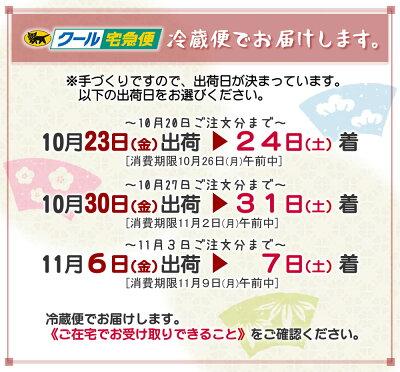 ☆☆☆2021丑年おためしおせち出荷日