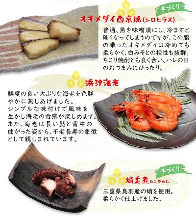 おしながき・オキメダイ西京焼・浜汐海老・蛸柔煮