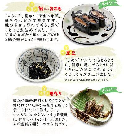 おしながき・鰊昆布巻・黒豆・田作り