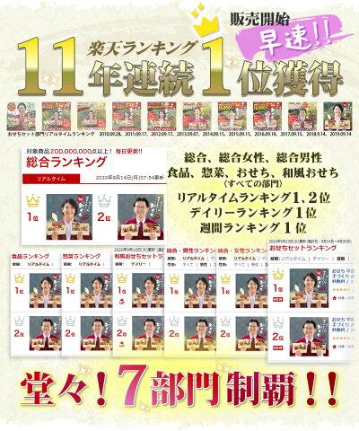 早速!楽天ランキング11年連続1位獲得!!人気のおせち