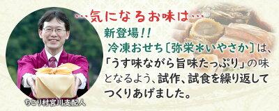 2022/ちこり村田舎の手づくりおせち【弥栄】二段重2〜3人前送料無料【冷凍】栗おこわ付/手作りおせち料理お節御節和風/