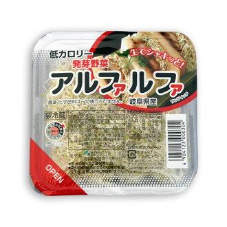 Crisp, juicy fresh alfalfa 70 g 8 go