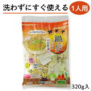 鍋 の基本 野菜ミックス 320g 1袋 / 栄養機能食品 葉酸 イソフラボン 子大豆もやし 白菜 ニンジン ねぎ / カット野菜 …