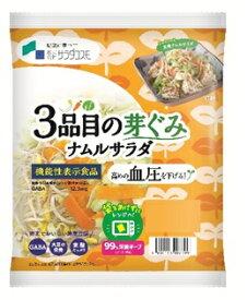 カット野菜 ナムル サラダ 3品目の芽ぐみ 200g / 機能性表示食品 GABA / 高めの血圧を下げる / カット野菜 カット済み野菜 野菜ミックス / 子大豆もやし、キャベツ、ニンジン ミールキット /