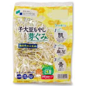 機能性表示食品 子大豆もやし 芽ぐみ サラダコスモ 200g GABA 大豆 イソフラボン /