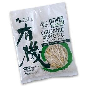 オーガニック (有機) 緑豆もやし 200g入り 1袋