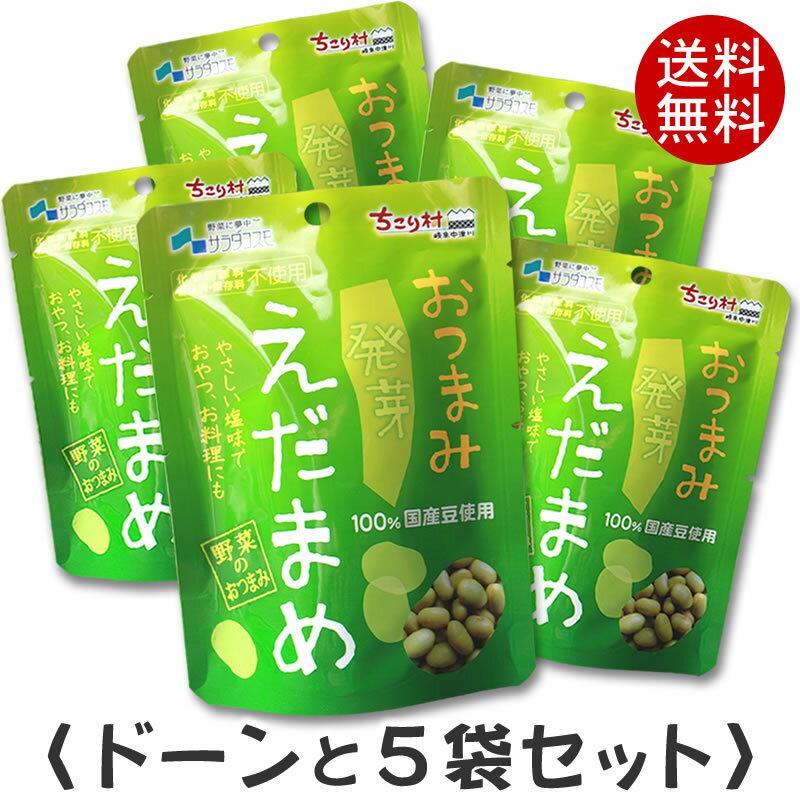 ポッキリ 送料無料 発芽大豆 国産 おつまみ発芽えだまめ 5袋セット