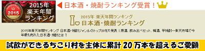 日本酒・焼酎2015年間ランキング受賞