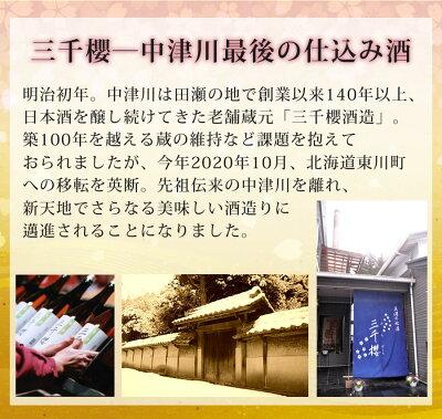 三千櫻酒造・中津川最後の仕込み酒