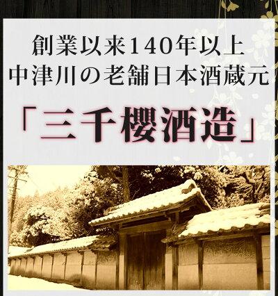 創業以来140年以上・中津川老舗日本酒蔵元