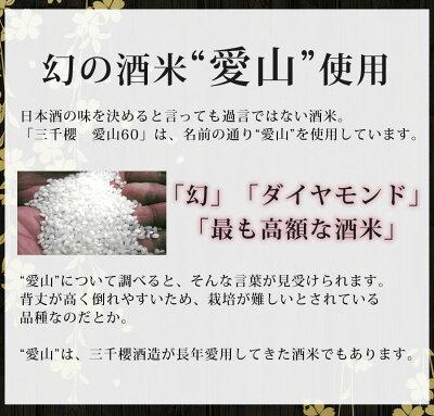 """幻の酒米""""愛山""""使用"""