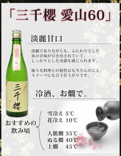 三千櫻愛山60おすすめの飲み方