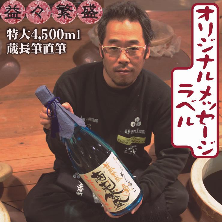 名入れ 焼酎 益々繁盛ボトル・ちこちこ二升半 4500ml 記念 祝い パーティ 式典 年賀 年始 贈答 ギフト メガギフト