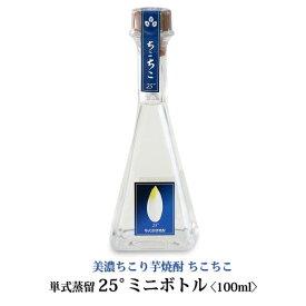 高級焼酎 飲み比べ 25°ちこちこ 25度 100ml