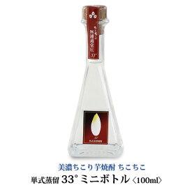 高級焼酎 飲み比べ 33° ちこちこ 無濾過 常圧蒸留 33度 100ml