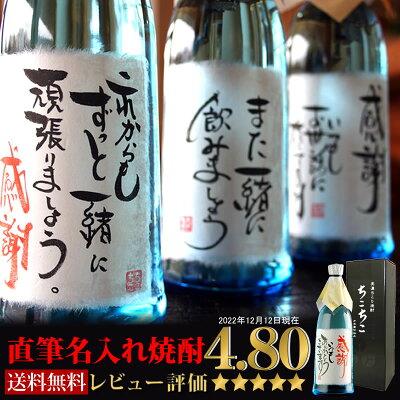 直筆名入れ焼酎レビュー評価★4.78