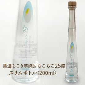 世界初!フルーティで甘い香りの瓶仕込み酒美濃ちこり焼酎ちこちこ200mlスリムボトル 1本