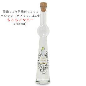 贈答 ギフト お中元 お歳暮 に!/ 東京 スカイツリー に似ていると人気の ちこちこツリー /芳醇な香りの お酒 / Endive Grappa44°アンディーヴ グラッパ 44° 200ml 1本