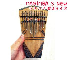 マリンバ新S【エスニック/アフリカ/楽器/木彫り/木彫品/民族/ハンドメイド/雑貨/音楽】