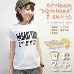 アフリカのサインボードTシャツD【アフリカ/Tシャツ/イラスト/シンプル/綿100%】