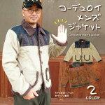 コーデュロイメンズジャケット【エスニック/アフリカ/泥染め/アウター/フリース/コーデュロイ】