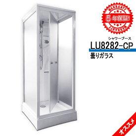 5年間の長期保証付き! シャワーブース LU8282-CP・曇りガラス 82x82x219h 浴室用品 組立設置工事簡単 浅いトレー付き ハンドシャワー 入浴用品