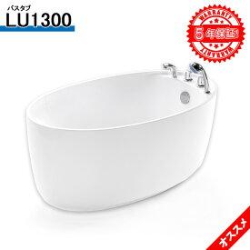 5年間の長期保証付き! 浴槽 LU1300 80x130x80h 低価格 ショールーム5か所あり 建築会社で販売しております