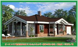 オーストリア建築技術を取り入れたエネルギー効率の高い住宅!高品質!55万円/坪 注文住宅・お取り寄せ【BV-178-54坪】