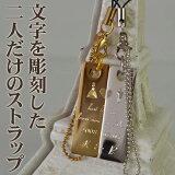 名入れ/ストラップ/ペアストラップ/彫刻無料/結婚記念日/カップル