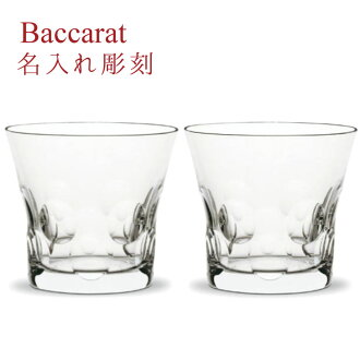 Hold a baccarat name; is a couple on an entering name birthday present birthday message pair gift tableware silver wedding anniversary golden wedding anniversary kitchen newly-married couple marriage celebration tumbler memorial day containing the Baccar