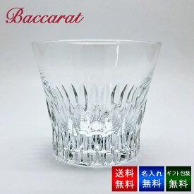 バカラ ロックグラス グラス 名入れ 退職祝い 名入れギフト 名入れ無料 Baccarat バカラ ヴィータ 2019 タンブラーシングル 2811848 名入れ無料<送料無料> 記念品 ロックグラス 内祝い 父の日 引越し祝い