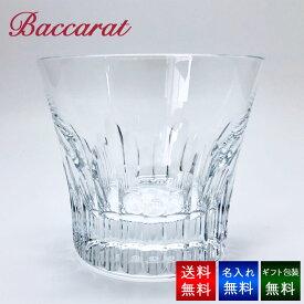 バカラ グラス 名入れ Baccarat フィオラ タンブラー シングル 2813135<送料無料> 名入れギフト 名入れ無料 記念品 退職祝い 引越し祝い ロックグラス 内祝い 父の日