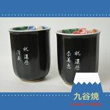九谷焼/ペア/湯のみ/名入れ/結婚祝い/結婚記念日/還暦祝い/ギフト