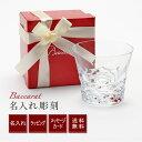 バカラ ロックグラス グラス 名入れ 退職祝い 名入れギフト 名入れ無料 Baccarat バカラ ブラーヴァ2020 タンブラーシングル 2813843 名入れ無料<送料無料> 記念品 ロックグラス 内祝い 父の日 引越し祝い