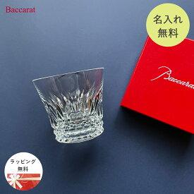 バカラ グラス 名入れ Baccarat ヴィータ タンブラー シングル<送料無料> 名入れギフト 名入れ無料 記念品 退職祝い 引越し祝い ロックグラス 内祝い 父の日
