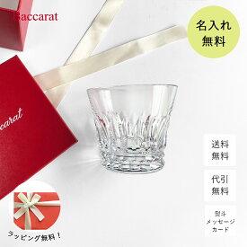 バカラ グラス 名入れ Baccarat ティアラ2021 タンブラー シングル 名入れ無料 プレゼント 送料無料 記念品 誕生日 古希 退職祝い 食器 ロックグラス 内祝い 父の日 引越し祝い 名入れ コップ おしゃれ お返し
