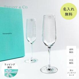 結婚祝い ペア 名入れ ティファニー Tiffany&Co. カデンツ シャンパン グラスセット 結婚祝い ペア 贈り物 プレゼント 記念品 退職祝い 引越し祝い 名入れギフト 内祝い ギフトセット おしゃれ ワイン お酒 ブランド 友達 友人