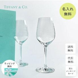 結婚祝い ペア 名入れ ティファニー Tiffany&Co. カデンツ ワイン グラスセット 結婚祝い 贈り物 プレゼント 記念品 退職祝い 引越し祝い 名入れギフト 名入れ無料 内祝い ギフトセット おしゃれ ワイン お酒 ブランド 友達 友人 同僚